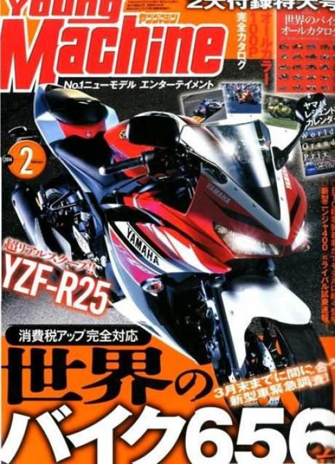 Yamaha R25 phien ban san xuat se ra mat tai Indonesia