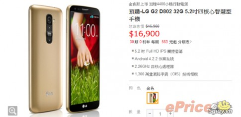 LG G2 sap co phien ban vang giong iPhone 5S