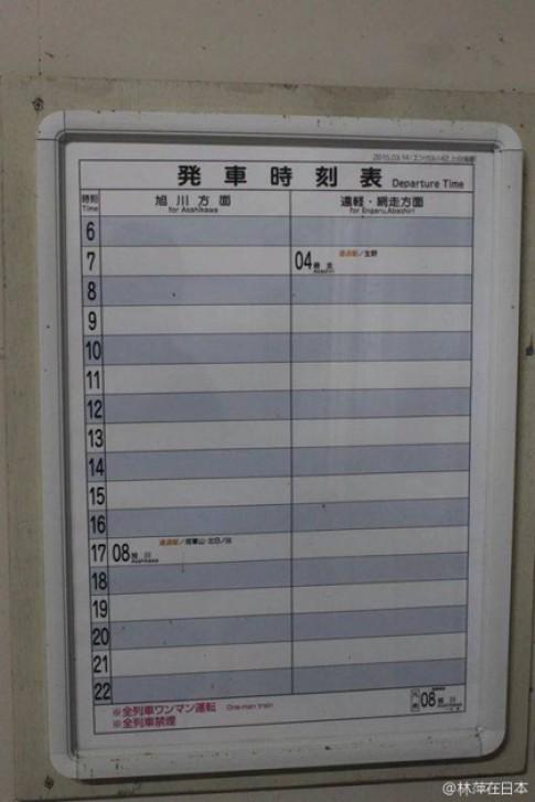 Đường tàu 3 năm chỉ phục vụ một hành khách ở Nhật Bản