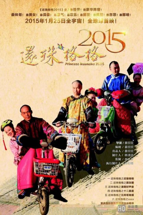 Dàn diễn viên Hoàn Châu Cách Cách 2015 bị chê quá xấu