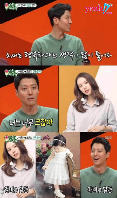 "Den hen lai len, Lee Dong Gun chia se cuoc song hon nhan, Netizen Han lai reo goi ""tinh cu"" Park Jiyeon (T-ARA)"