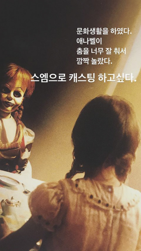 Fan hết hồn khi Taeyeon (SNSD) muốn tuyển Annabelle vào SM
