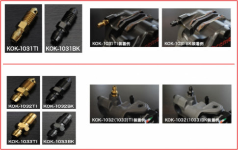 Dàn phụ kiện Kohken siêu đẹp được sản xuất dành cho Brembo (P3)